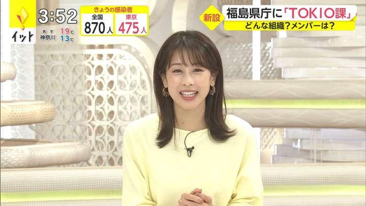 2021年04月01日加藤綾子の画像02枚目