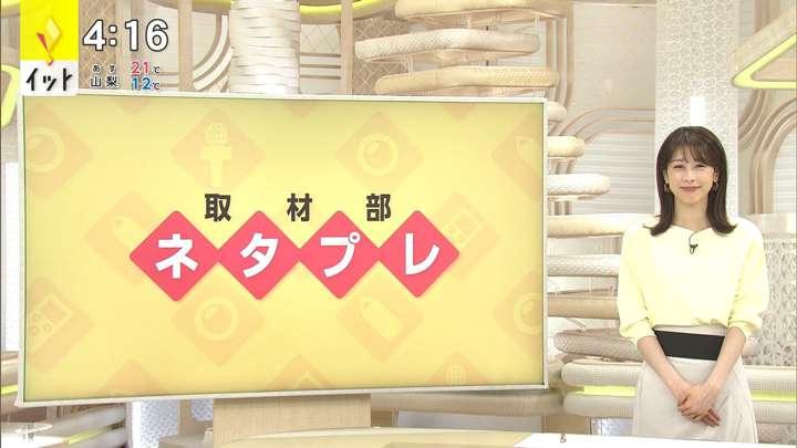 2021年04月01日加藤綾子の画像04枚目