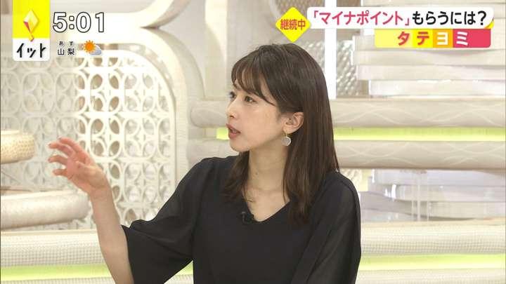 2021年04月02日加藤綾子の画像05枚目