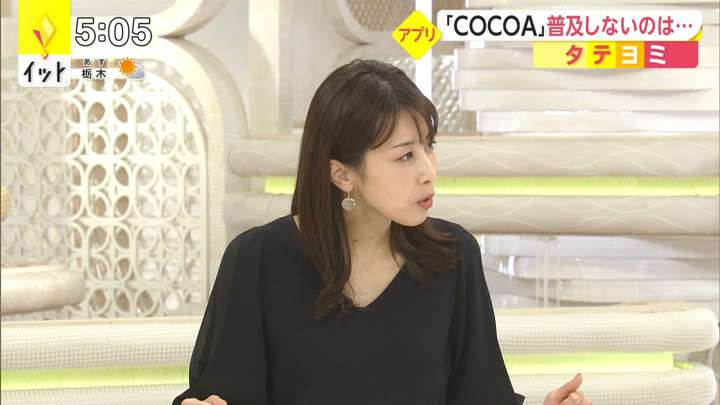 2021年04月02日加藤綾子の画像06枚目