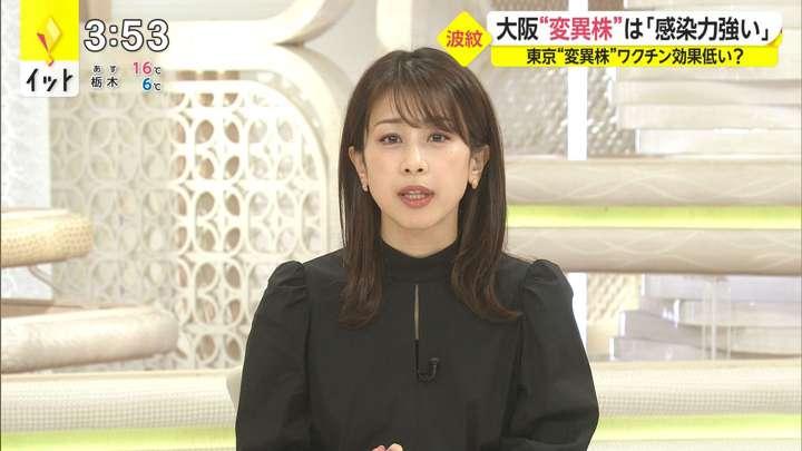 2021年04月05日加藤綾子の画像03枚目