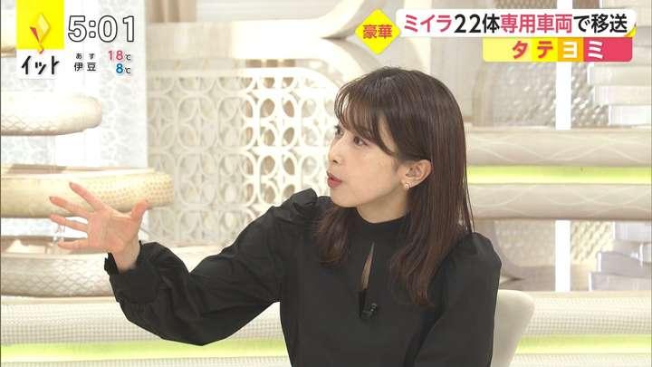 2021年04月05日加藤綾子の画像09枚目