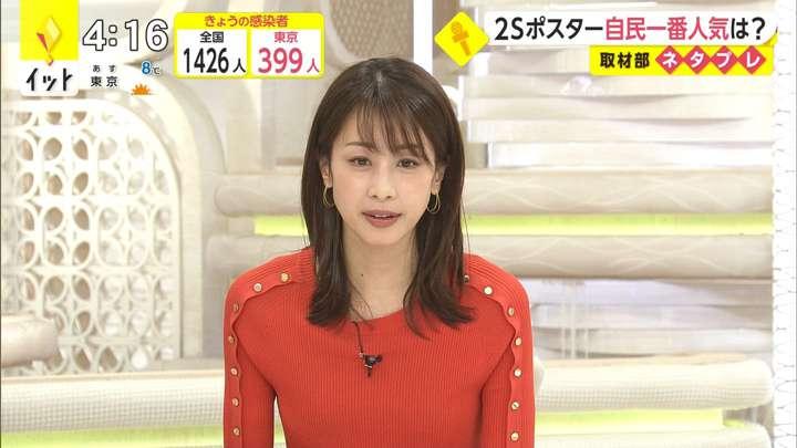 2021年04月06日加藤綾子の画像05枚目