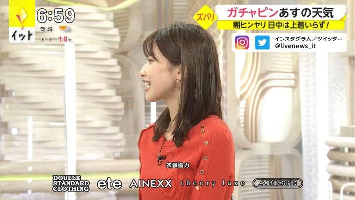 2021年04月06日加藤綾子の画像15枚目