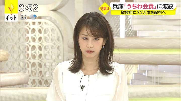 2021年04月12日加藤綾子の画像02枚目