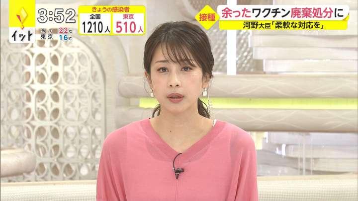 2021年04月13日加藤綾子の画像02枚目
