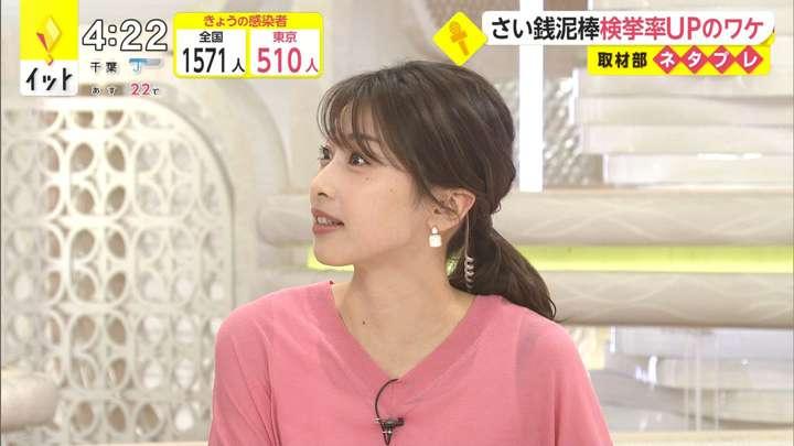 2021年04月13日加藤綾子の画像04枚目