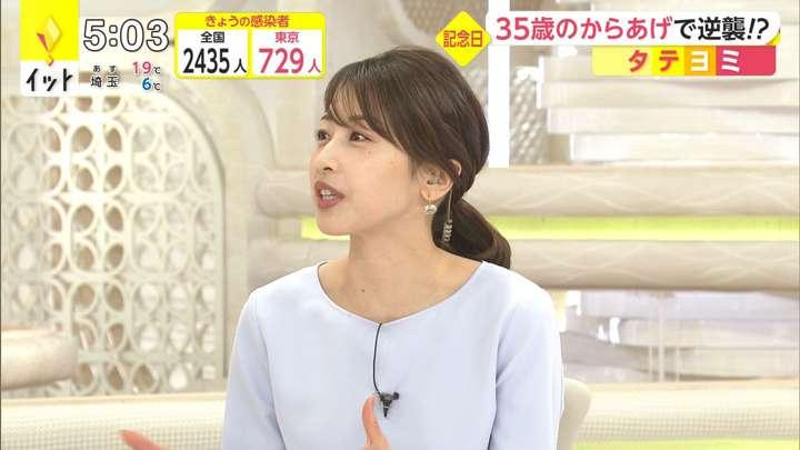2021年04月15日加藤綾子の画像06枚目