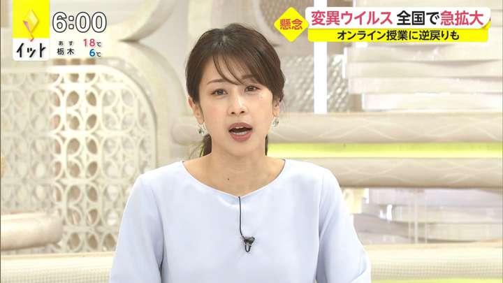 2021年04月15日加藤綾子の画像10枚目