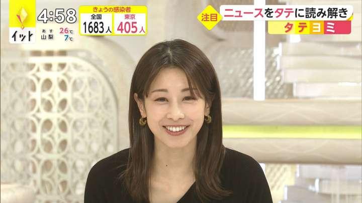 2021年04月19日加藤綾子の画像06枚目