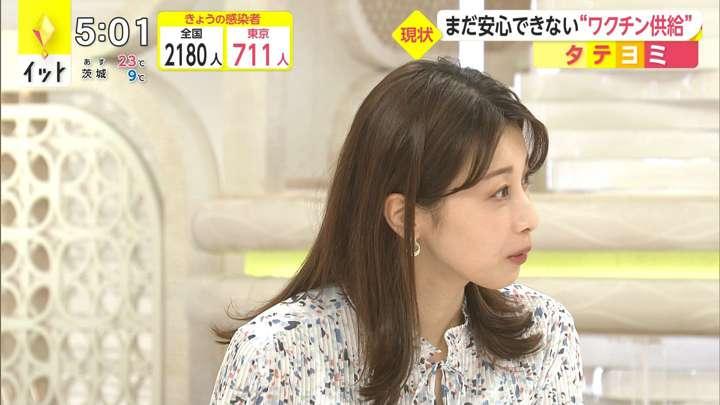 2021年04月20日加藤綾子の画像05枚目