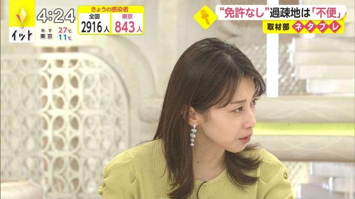 2021年04月21日加藤綾子の画像05枚目