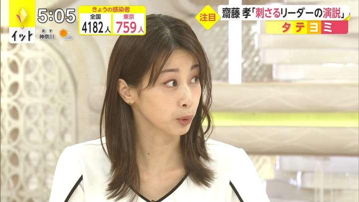 2021年04月23日加藤綾子の画像09枚目