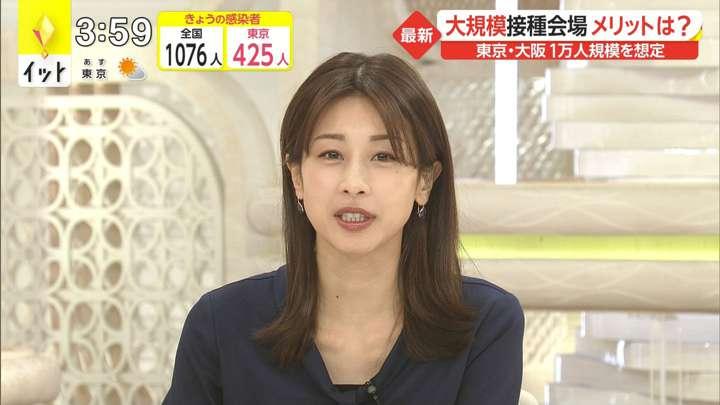 2021年04月26日加藤綾子の画像03枚目