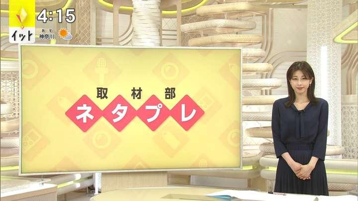 2021年04月26日加藤綾子の画像05枚目