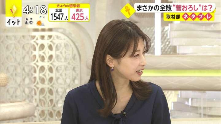 2021年04月26日加藤綾子の画像06枚目