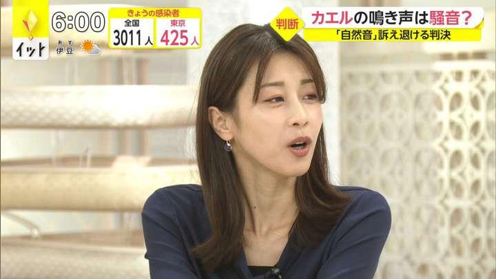 2021年04月26日加藤綾子の画像11枚目