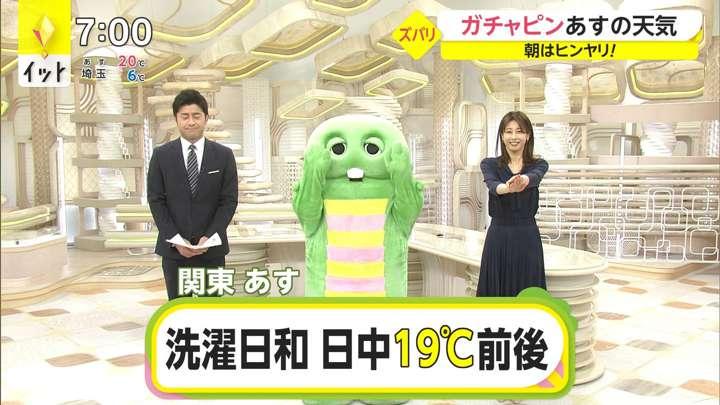 2021年04月26日加藤綾子の画像16枚目