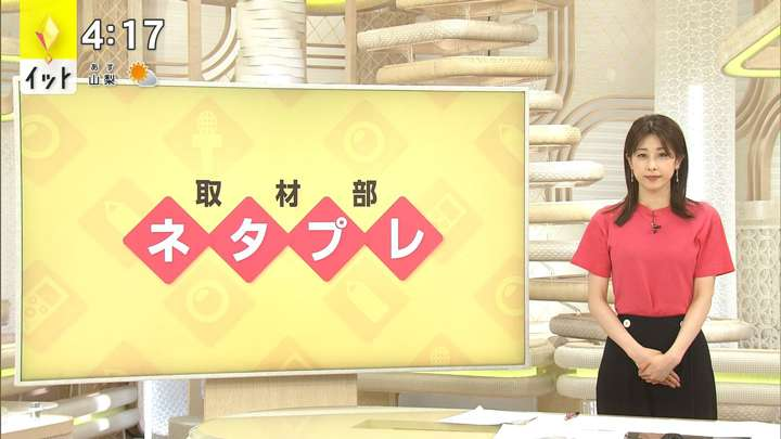 2021年04月29日加藤綾子の画像07枚目