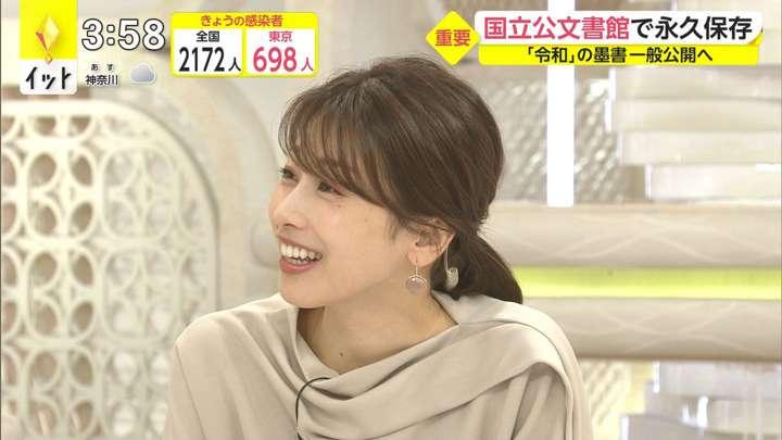 2021年04月30日加藤綾子の画像03枚目