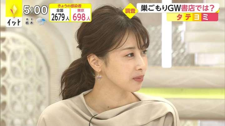 2021年04月30日加藤綾子の画像09枚目