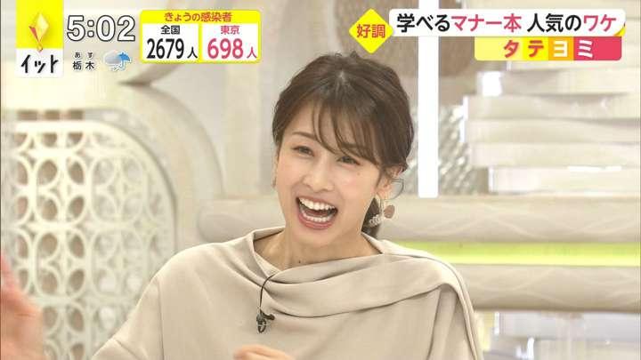 2021年04月30日加藤綾子の画像10枚目
