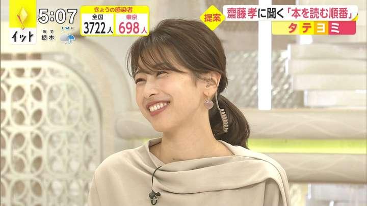 2021年04月30日加藤綾子の画像11枚目