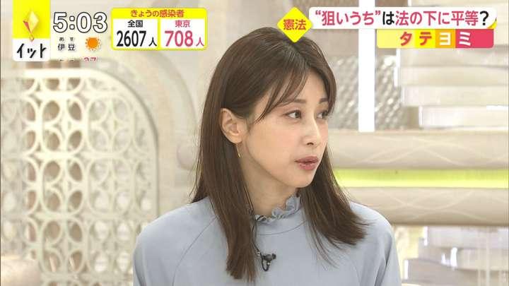 2021年05月03日加藤綾子の画像08枚目