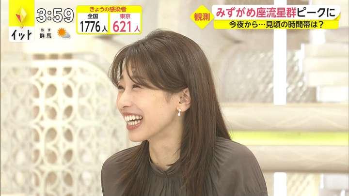 2021年05月05日加藤綾子の画像02枚目