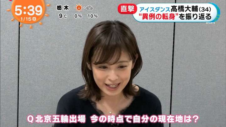 2021年01月15日久慈暁子の画像04枚目