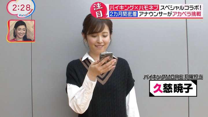 2021年02月22日久慈暁子の画像04枚目