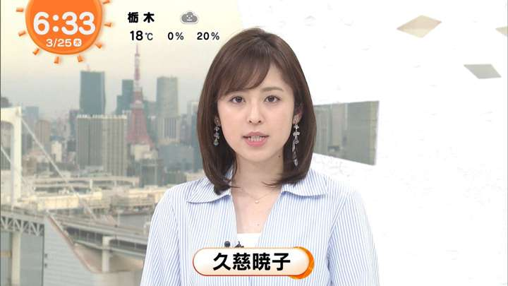 2021年03月25日久慈暁子の画像03枚目
