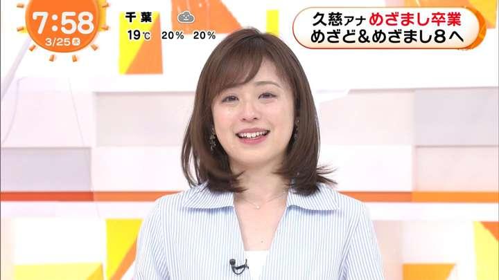 2021年03月25日久慈暁子の画像16枚目