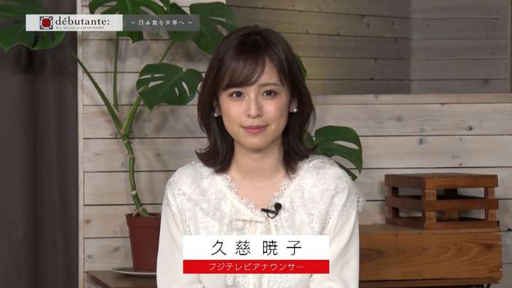 2021年03月28日久慈暁子の画像02枚目