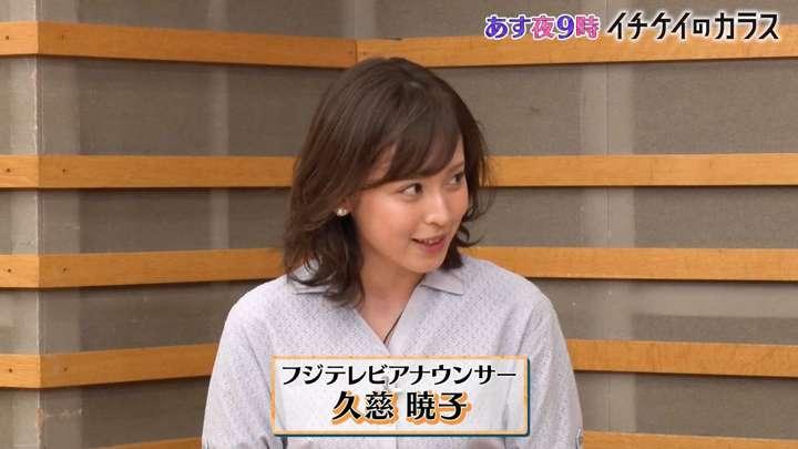 2021年04月04日久慈暁子の画像01枚目