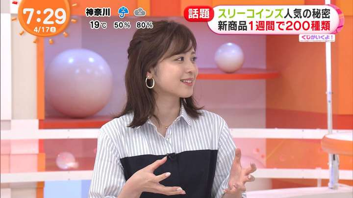 2021年04月17日久慈暁子の画像18枚目