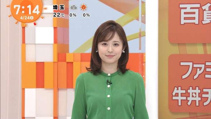2021年04月24日久慈暁子の画像21枚目