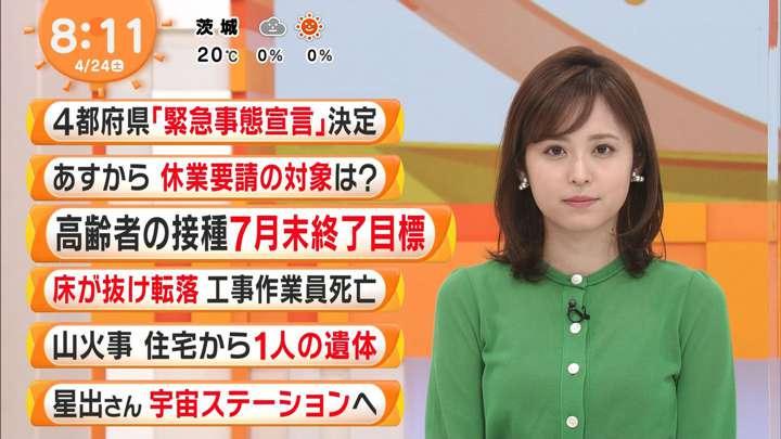 2021年04月24日久慈暁子の画像33枚目
