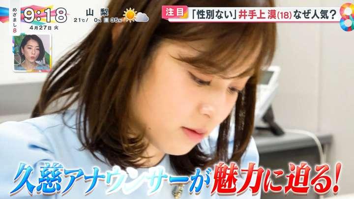 2021年04月27日久慈暁子の画像01枚目