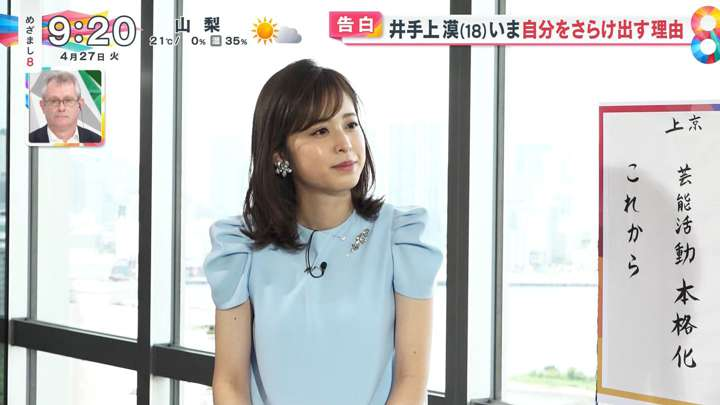 2021年04月27日久慈暁子の画像06枚目
