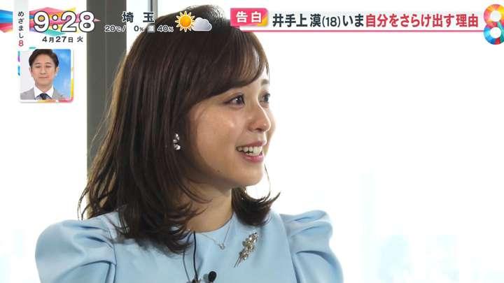 2021年04月27日久慈暁子の画像08枚目