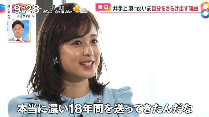 2021年04月27日久慈暁子の画像09枚目