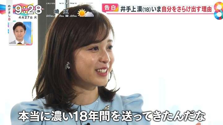 2021年04月27日久慈暁子の画像10枚目