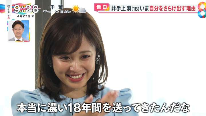 2021年04月27日久慈暁子の画像11枚目