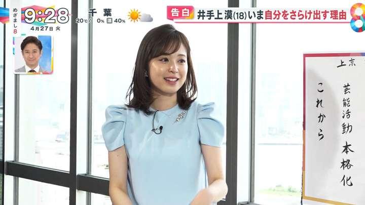 2021年04月27日久慈暁子の画像12枚目