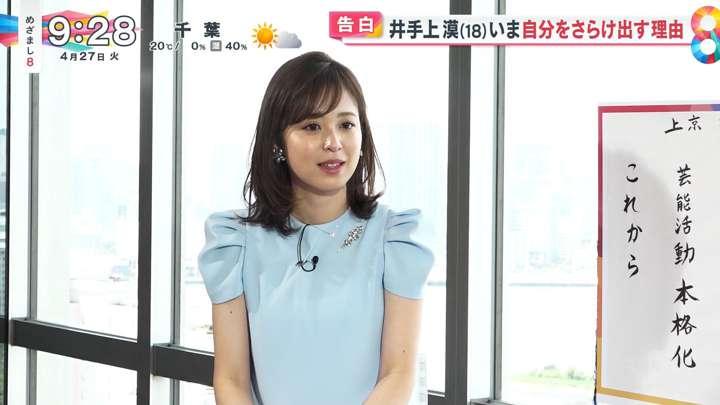 2021年04月27日久慈暁子の画像14枚目