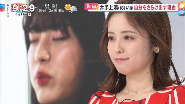 2021年04月27日久慈暁子の画像15枚目