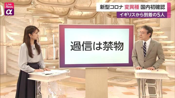 2020年12月25日三田友梨佳の画像14枚目