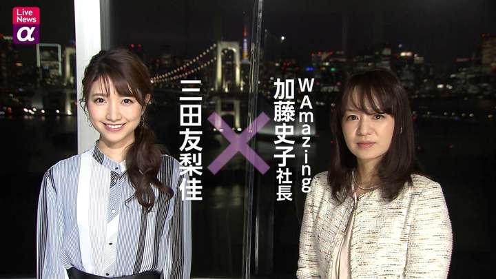2021年01月21日三田友梨佳の画像21枚目