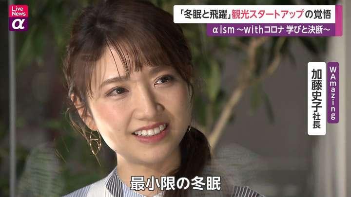 2021年01月21日三田友梨佳の画像28枚目